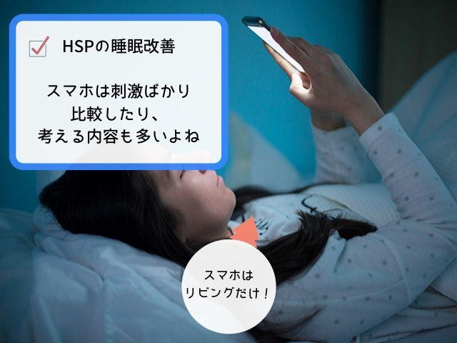 HSPはスマホの使い方を変えよう