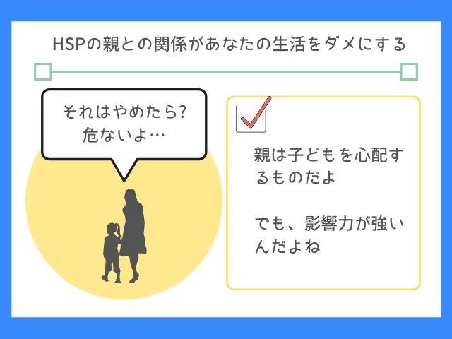 HSPは親との付き合い方を考えよう