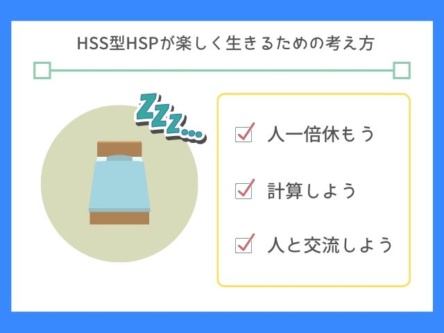 HSS型HSPは衝動的な行動を控えよう