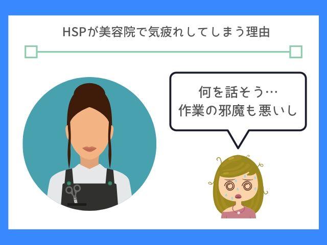 HSPは美容院でもリラックスできない
