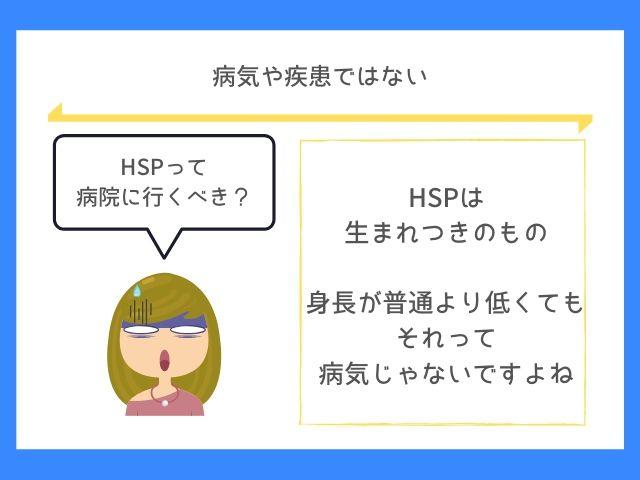 HSPは目に見える症状があるものじゃない