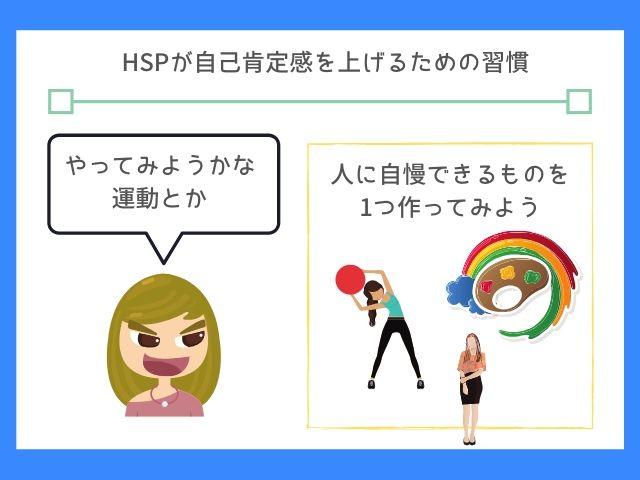 HSPは自分に足すことを考えよう