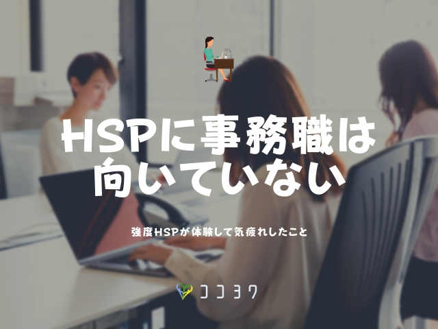 HSPの事務職について