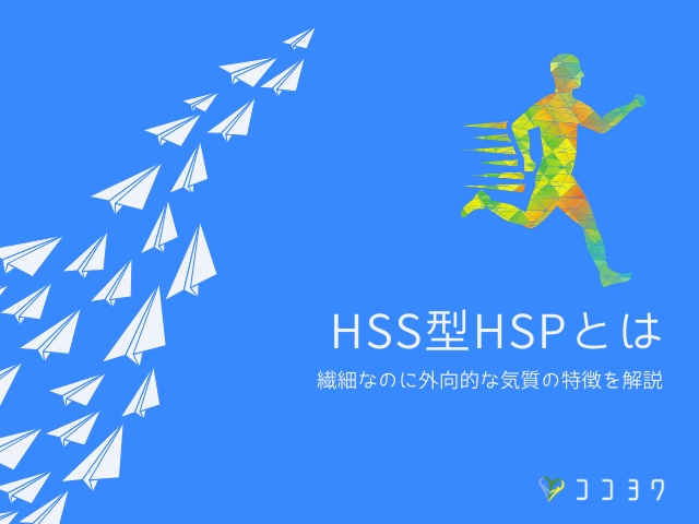 HSS型HSPについて
