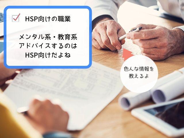 HSPは人の悩みを聞いてアドバイスできる