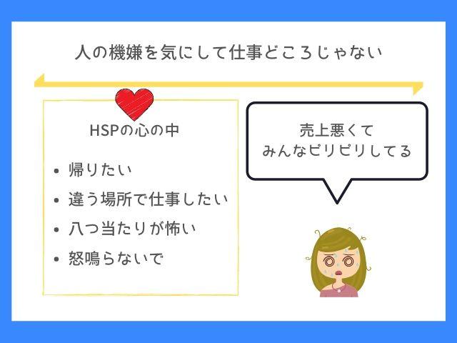HSPは仕事より人からどう思われるかに意識が集中する