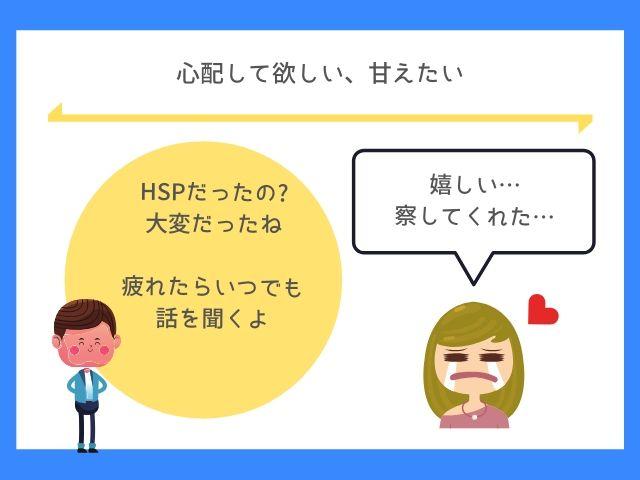 HSPは優しい言葉を欲しがってる