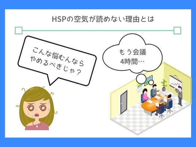 HSPは小さなことより先を見てしまう