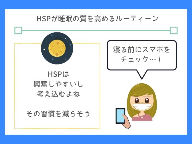 HSPは寝る前に刺激を減らそう