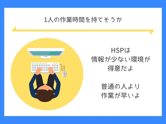 HSPは刺激のない環境で実力を発揮する