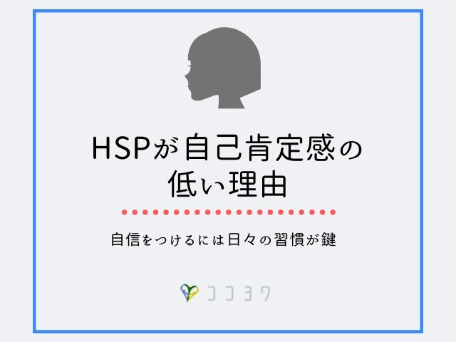 HSPが自己肯定感の低い理由