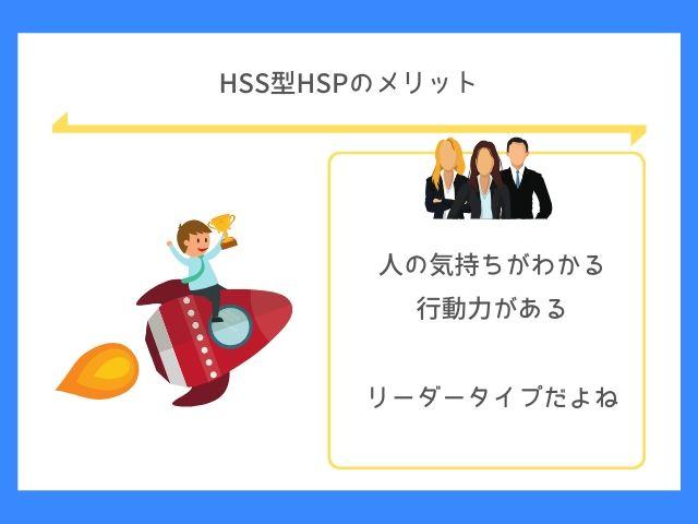 HSS型HSPは人を導くことができる