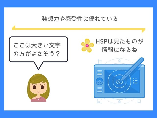 HSPは情報を無視できない特徴がある