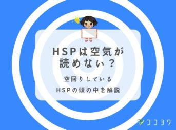 HSPは空気が読めない