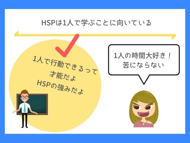 HSPは独学で進めることが得意