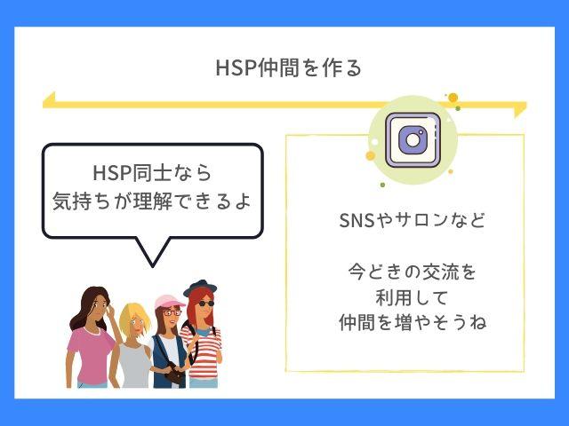 HSP同士でコミュニティを作ろう