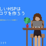 寂しいHSPがブログを作るメリット