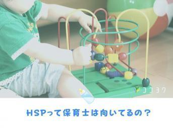 HSPの保育士について