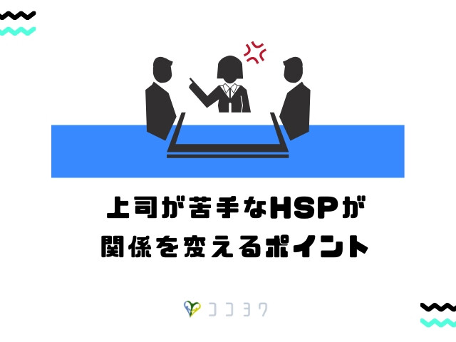 上司が苦手なHSP