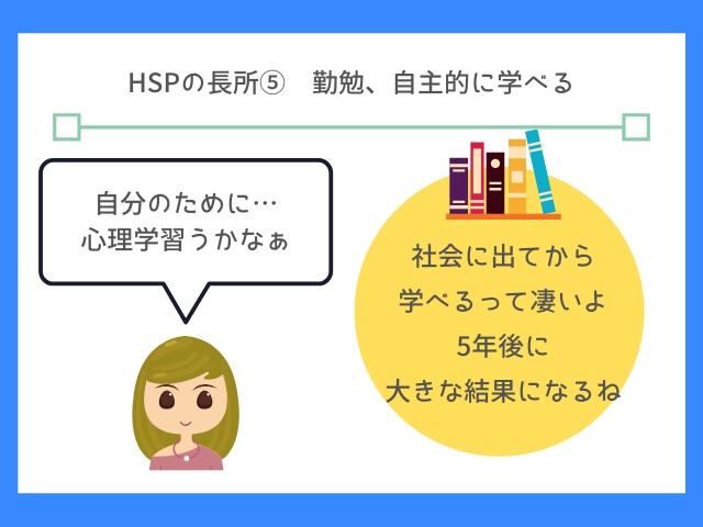 HSPは知識を得たい気持ちがある