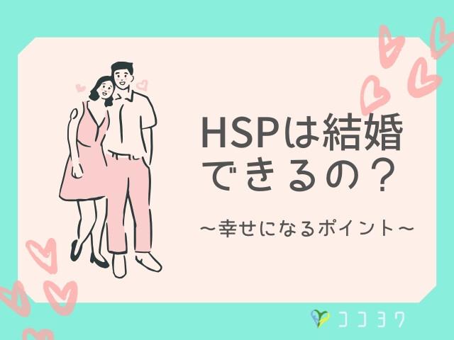HSPの結婚