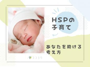 HSPの子育てについて