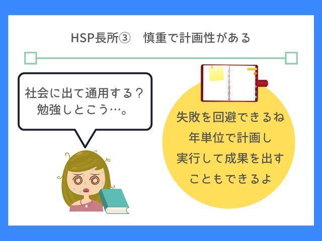 HSPは突発的な行動をしない