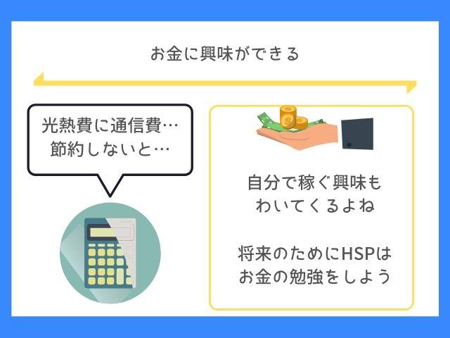 HSPは早い段階でお金を貯めるコツを学ぼう