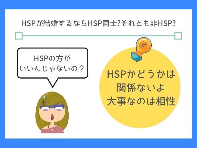 HSPは相性を大事にしよう