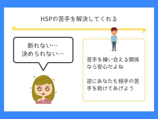 HSPの苦手な部分が得意な人を選ぼう