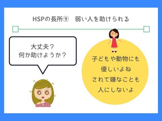 HSPは人に優しい