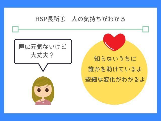 HSPは些細な変化で人の疲れを見抜く