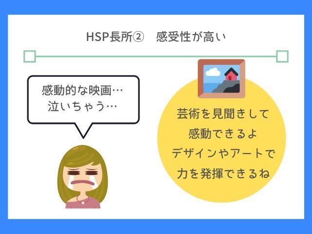 HSPは様々な刺激に対して反応する