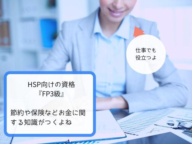 FPは資格取得中の勉強が役に立つ