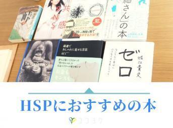 HSPにおすすめな本