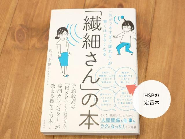 「繊細さん」の本はHSP必読の1冊