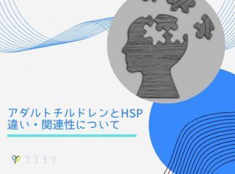 HSPとアダルトチルドレンについて
