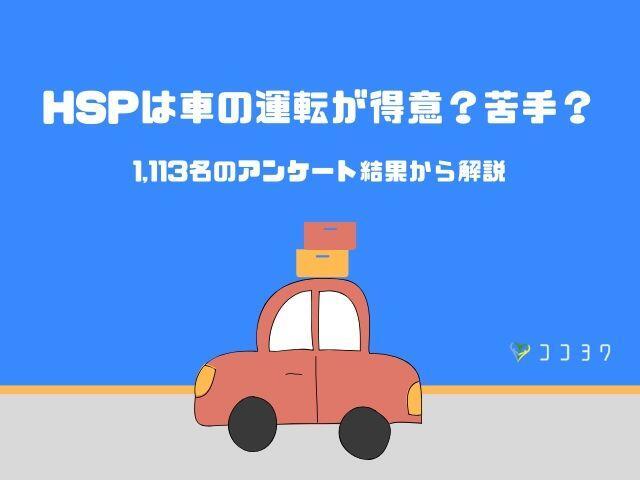 HSPの車の運転