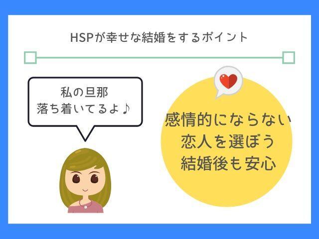 HSPは誰にでも優しい、穏やかな人を選ぼう