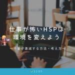 仕事が怖いHSP