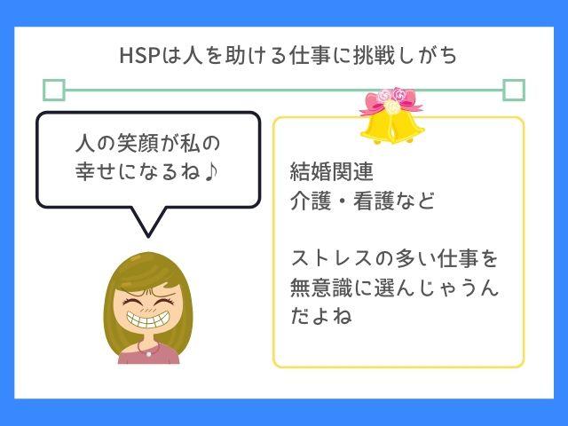HSPは人助けで自分の存在価値を得ようとする