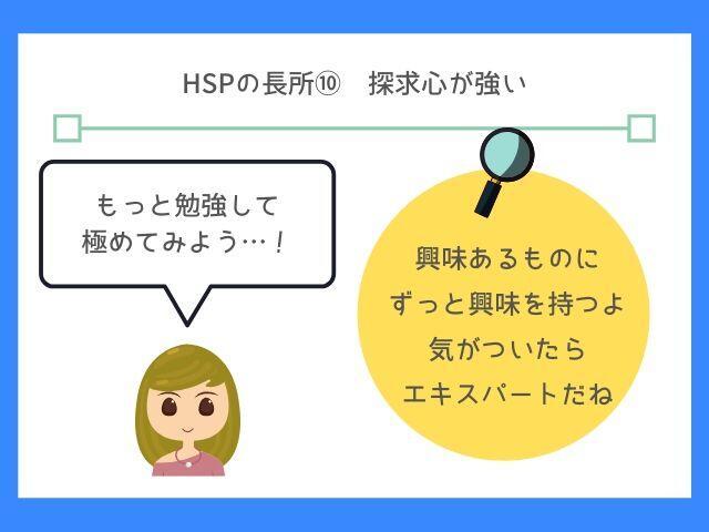 HSPはこれだと思ったものをずっと続けられる