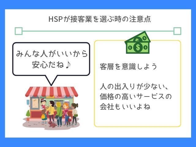 HSPは接客業の扱う商品に目を向けよう