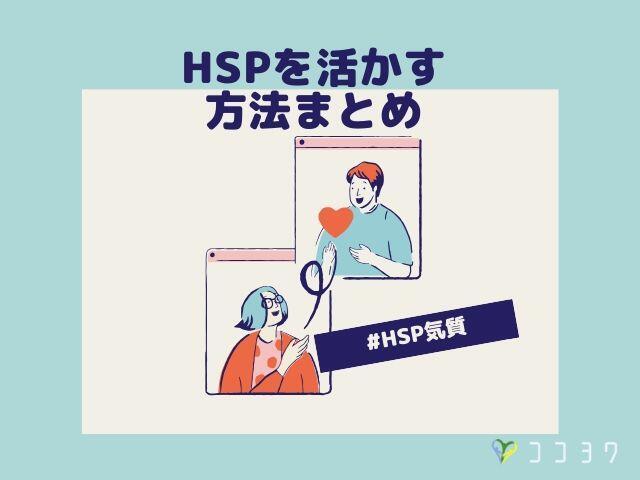 HSPを活かす方法