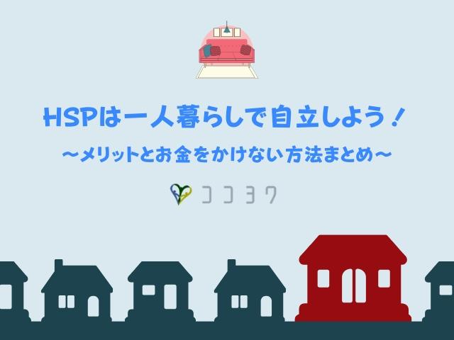 HSPは一人暮らしをしよう