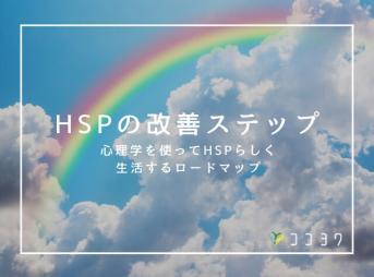 HSPを改善するステップ