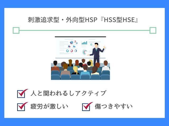 HSS型HSPは一見すると『できる人』
