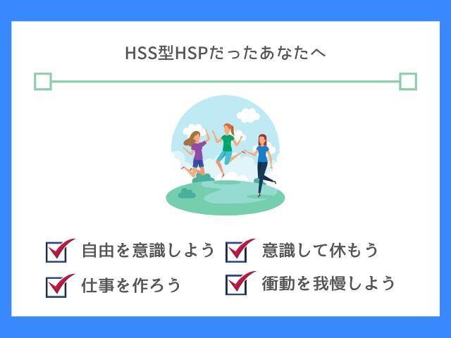 HSS型HSPは自由な方が成果が出る