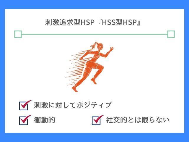 HSS型HSPは1人でアクティブなタイプ