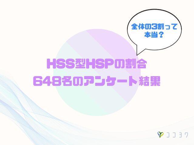HSS型HSPの割合